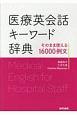 医療英会話キーワード辞典 そのまま使える16000例文