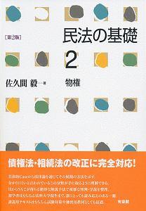 『民法の基礎<第2版>』佐久間毅