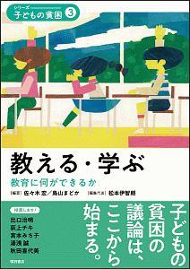 『教える・学ぶ シリーズ・子どもの貧困3』松本伊智朗