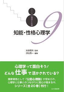 知能・性格心理学 シリーズ心理学と仕事9