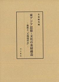 東アジア思想・文化の基層構造