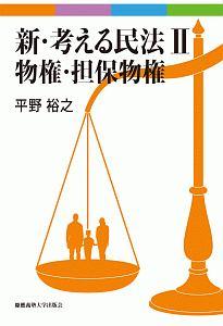 新 考える民法