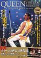 QUEEN&FREDDIE MERCURY 真実のHISTORY DVD BOOK 宝島社DVD BOOKシリーズ
