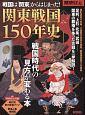 歴史REAL 戦国は「関東」からはじまった!関東戦国150年史 戦国時代の見方が変わる本