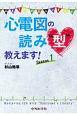 """心電図の読み""""型""""教えます!Season1"""