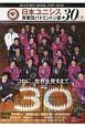 日本ユニシス 実業団バドミントン部30年史 HISTORY BOOK 1989-2018