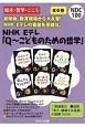 NHK Eテレ「Q~こどものための哲学」 全6巻セット