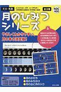 月のひみつシリーズ 全3巻セット