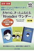 Wonder ワンダー 全3巻セット