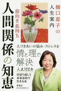『樋口恵子の人生案内 前向き・長持ち人間関係の知恵』伏見威蕃