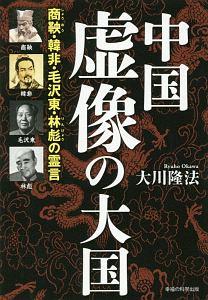 中国 虚像の大国