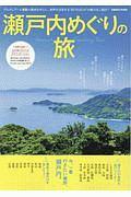 『瀬戸内めぐりの旅』小松政夫