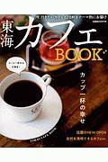 『東海カフェBOOK』D-selections