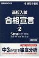 高校入試 合格宣言<改訂3版> (2)