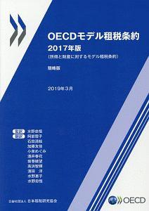 『OECDモデル租税条約<簡略版> 2017』水野忠恒