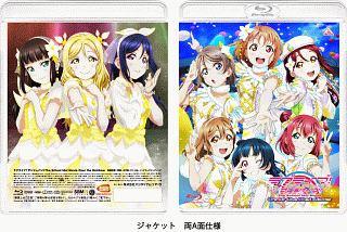 ラブライブ!サンシャイン!!The School Idol Movie Over the Rainbow(通常版)