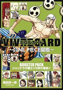 VIVRE CARD~ONE PIECE図鑑~ BOOSTER PACK シャンドラの戦士VS神の軍勢!!