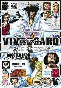 VIVRE CARD~ONE PIECE図鑑~ BOOSTER PACK パンクハザードの脅威!!