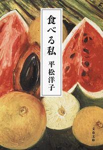 平松洋子『食べる私』