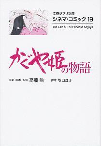 『かぐや姫の物語 シネマ・コミック19』高畑勲