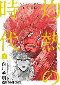 3月のライオン昭和異聞 灼熱の時代