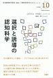 選択と誘導の認知科学 「認知科学のススメ」シリーズ10