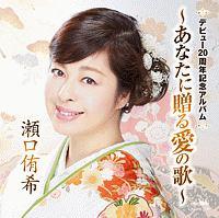 デビュー20周年記念アルバム ~あなたに贈る愛の歌~