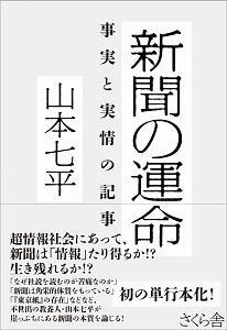 『新聞の運命』山本七平