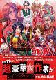 レイジングループ REI-JIN-G-LU-P アンソロジーコミック STAR