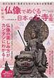 仏像でめぐる日本のお寺名鑑<最新版>
