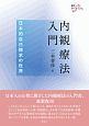 内観療法入門 日本的自己探求の世界