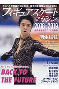 『フィギュアスケートマガジン 2018-2019 世界選手権特集号』ベースボール・マガジン社
