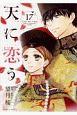 天に恋う(17)