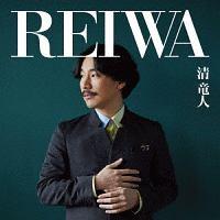 清竜人『REIWA』
