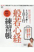 『えんぴつで書く 1日1行般若心経練習帳』ジョン クリーランド