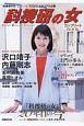 科捜研の女 コンプリートBOOK