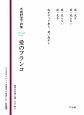 愛のブランコ 水崎野里子詩集 現代日本詩人選100(2)