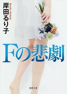 岸田るり子『Fの悲劇』