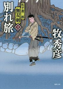 別れ旅 松平蒼二郎無双剣3