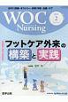 WOC Nursing 7-2 2019.2 WOC(創傷・オストミー・失禁)予防・治療・ケア