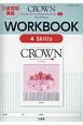 CROWN English Communication1 WORKBOOK 4Skills