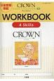 CROWN English Communication2 WORKBOOK 4Skills