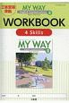 MY WAY English Communication2 WORKBOOK 4Skills