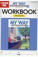 MY WAY English Communication3 WORKBOOK アドバンスド