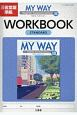 MY WAY English Communication3 WORKBOOK スタンダード