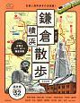 歩く地図 鎌倉・横浜散歩 2020