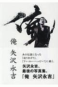 『俺 矢沢永吉』デイビッド・フィンチャー