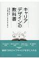 キャリアデザインの教科書