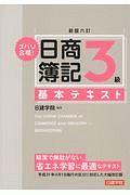 ズバリ合格!日商簿記3級 基本テキスト<六訂>