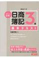 ズバリ合格!日商簿記3級 基本テキスト<新版六訂>
